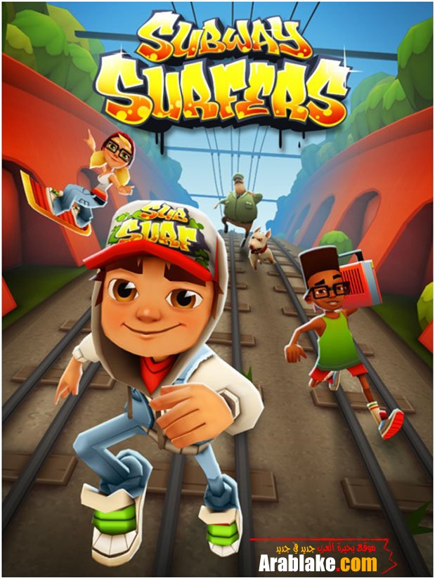 لعبة subway surfer